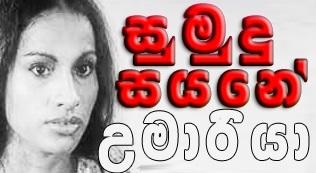 Ayubowan Suba Dawasak 06-08-19 Sinhala Sri Lankan: Thrimana TV